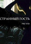 """Обложка книги """"Странный гость"""""""