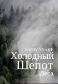 """Обложка книги """"Холодный шепот леса"""""""