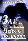"Обложка книги ""Три ангела и половинка. Лейкоз полуночи"""