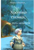"""Обложка книги """"Хроники гномки, или путь целителя"""""""
