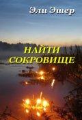"""Обложка книги """"Найти Сокровище"""""""