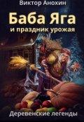 """Обложка книги """"Деревенские легенды. Баба Яга и праздник урожая"""""""