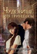 """Обложка книги """"Увмд-2. Чудовище для принцессы"""""""