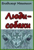 "Обложка книги ""Люди-собаки"""