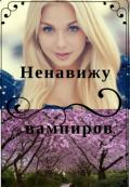"""Обложка книги """"Ненавижу вампиров"""""""