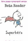 """Обложка книги """"Бета ридер -супергерой автора"""""""
