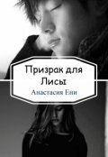 """Обложка книги """"Призрак для Лисы"""""""