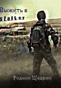 """Обложка книги """"S.T.A.L.K.E.R. Выжить в..."""""""