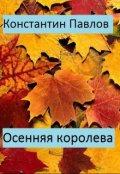 "Обложка книги ""Осенняя королева"""