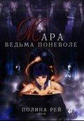 """Обложка книги """"Мара. Ведьма поневоле"""""""