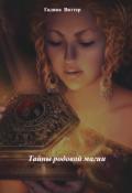 """Обложка книги """"Тайны родовой магии"""""""