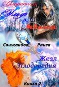 """Обложка книги """"Иларианэль. Эльф для ведьмы. Жезл Плодородия"""""""