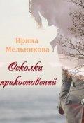 "Обложка книги ""Осколки прикосновений"""