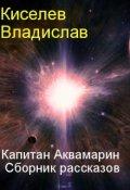 "Обложка книги ""Приключения Капитана Аквамарина. Сборник рассказов."""