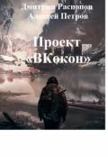 "Обложка книги ""Проект «вкокон»"""