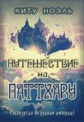"Обложка книги ""Путешествие на Паттхару"""