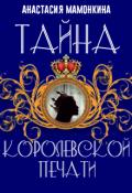"""Обложка книги """"Тайна королевской печати"""""""