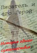 """Обложка книги """"Писатель и его Герой"""""""