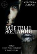 """Обложка книги """"Мёртвые желания """""""