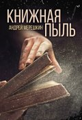 """Обложка книги """"Книжная пыль"""""""
