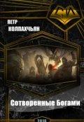 """Обложка книги """"Хроники Найрэт: Сотворенные Богами"""""""