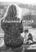 """Обложка книги """"Кошкина мама"""""""