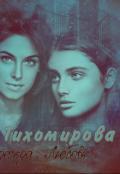 """Обложка книги """"Тихомировские девочки"""""""