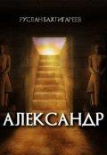 """Обложка книги """"Александр"""""""