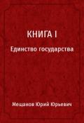 """Обложка книги """"Книга 1 Единство государства"""""""