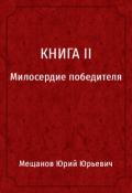 """Обложка книги """"Книга 2 Милосердие победителя"""""""