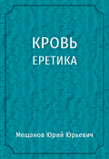 "Обложка книги ""Кровь еретика"""