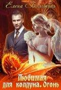 """Обложка книги """"Любимая для колдуна. Огонь"""""""
