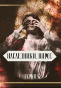 """Обложка книги """"Наследники. Пирос"""""""