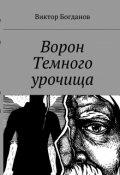 """Обложка книги """"Ворон темного урочища"""""""