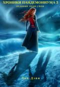 """Обложка книги """"Хроники Пандемониума 3: Ледяные реки снов"""""""