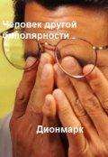 """Обложка книги """"Человек другой биполярности"""""""