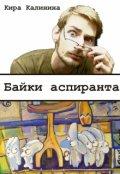 "Обложка книги ""Байки аспиранта"""