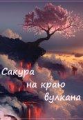 """Обложка книги """"Сакура на краю вулкана"""""""