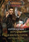 """Обложка книги """"Игрушки для императоров-1. Лестница в небо"""""""