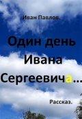 """Обложка книги """"Один день Ивана Сергеевича"""""""