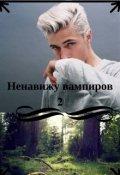 """Обложка книги """"Ненавижу вампиров 2."""""""