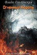 """Обложка книги """"Огненный король"""""""