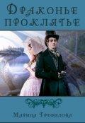"""Обложка книги """"Драконье проклятье"""""""