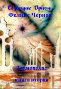 """Обложка книги """"Гермополис"""""""