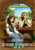"""Обложка книги """"Сборник  """"Драконы и принцессы"""""""""""