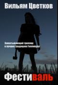"""Обложка книги """"Фестиваль"""""""