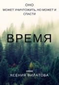 """Обложка книги """"Время"""""""