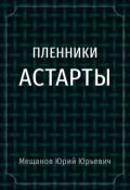 """Обложка книги """"Пленники Астарты"""""""