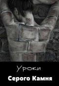 """Обложка книги """"Уроки Серого Камня"""""""