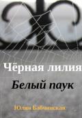 """Обложка книги """"Чёрная лилия, белый паук"""""""